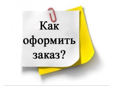 Как оформить заказ на сайте vkitae.kz