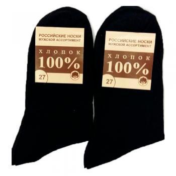 Мужские носки 100% хлопок черные