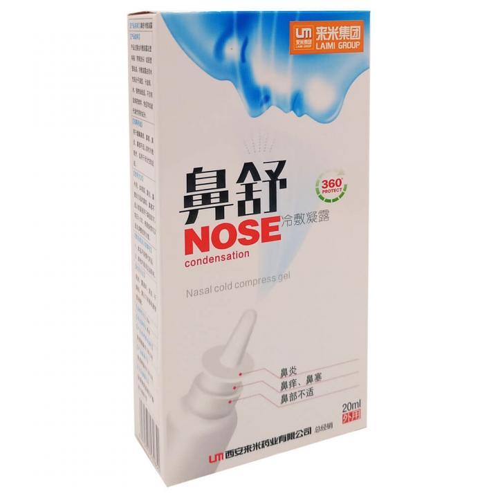 Спрей для носа Nose Condensation
