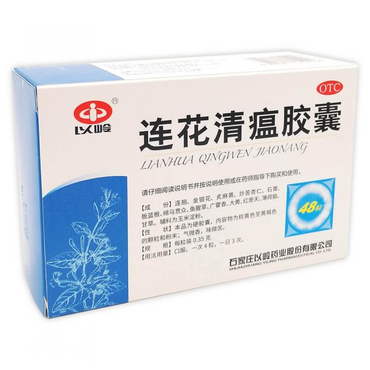 Lianhua Qingwen Jiaonang 48 капсул
