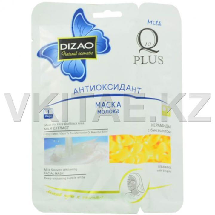 Маска для лица DIZAO антиоксидант молоко