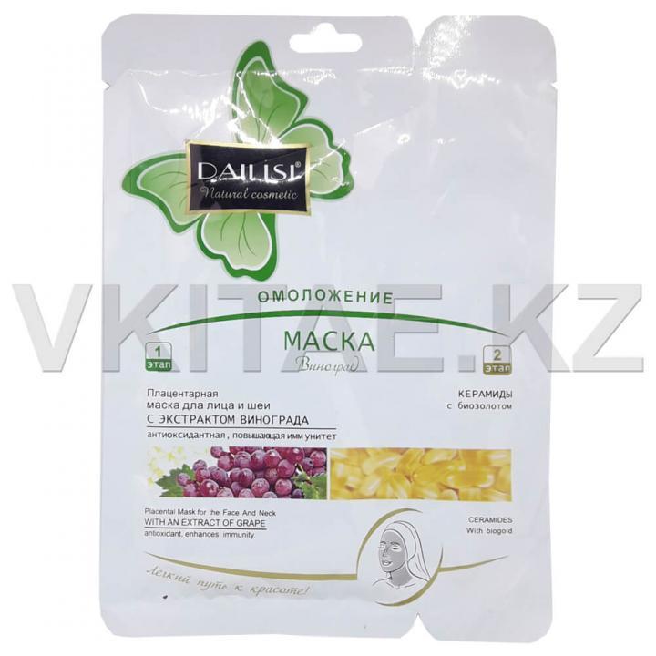 Маска для лица DIALISI виноград