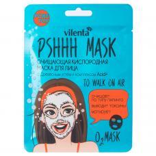 Очищающая кислородная маска с древесным углем от 7 Days
