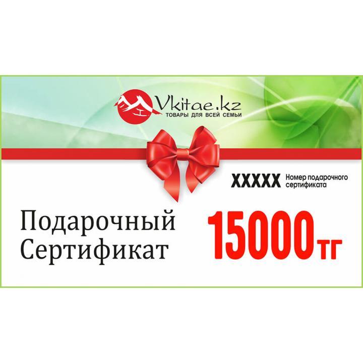 Подарочный сертификат на 15000 тг